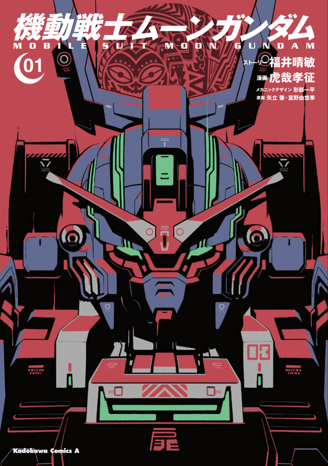 """""""Moon Gundam"""" Volumes 1 and 2 Released Simulataneously!"""