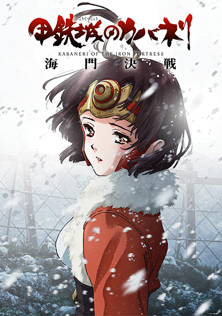 Netflix to stream Kabaneri of the Iron Fortress: The Battle of Unato film