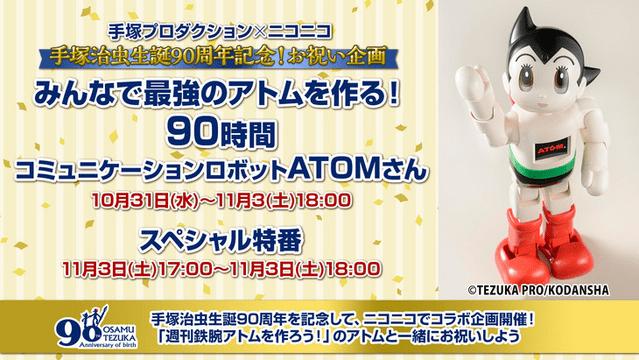 Astro Boy gets a 90-Hour Nico Nico streaming marathon for Osamu Tezuka's birthday