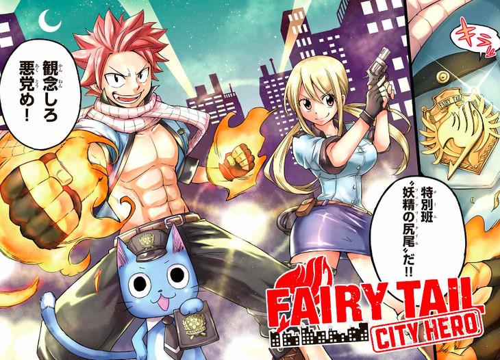 """""""FAIRY TAIL CITY HERO"""" Spin-off Starts on Pocket Shounen Magazine"""