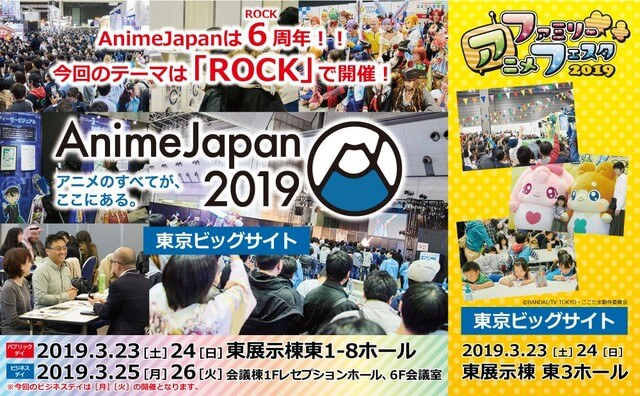 "AnimeJapan 2019 Announces Next Year's Theme: ""Rock""!"
