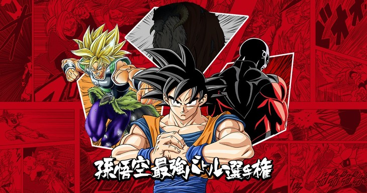 V Jump is asking which is your favorite Goku battle from Dragon Ball