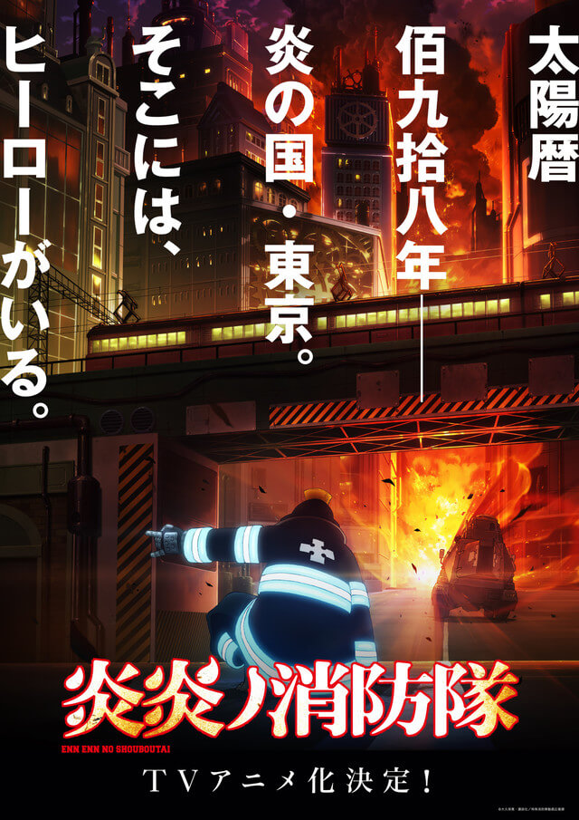 """Soul Eater"" Author Okubo's New Project ""Fire Force"" Gets Anime Adaptation"