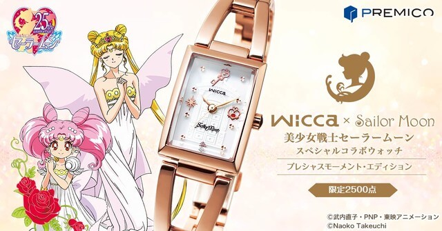 """Citizen Collaborates with """"Sailor Moon"""" to Release New Wristwatch"""