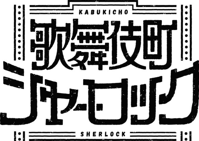 """Additional Details on Production I.G's """"Kabukicho Sherlock"""" Revealed!"""