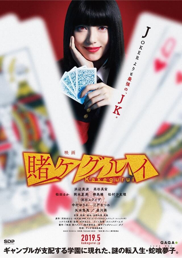 Live-action Kakegurui film reveals poster and release date