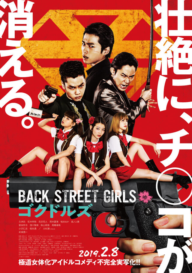 Live-action Back Street Girls film's new trailer and key visual released