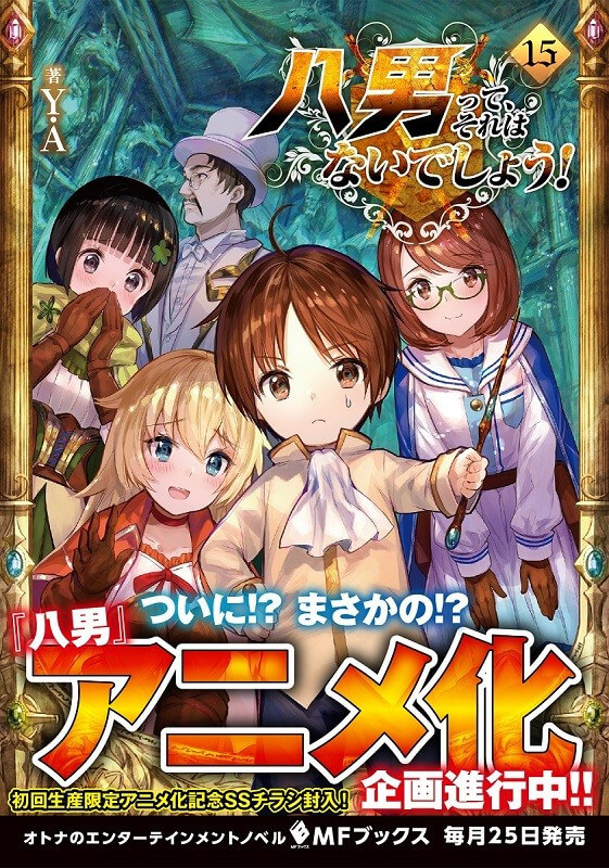 Isekai light novels Hachinan-tte, Sore wa Nai Deshou! gets anime adaptation