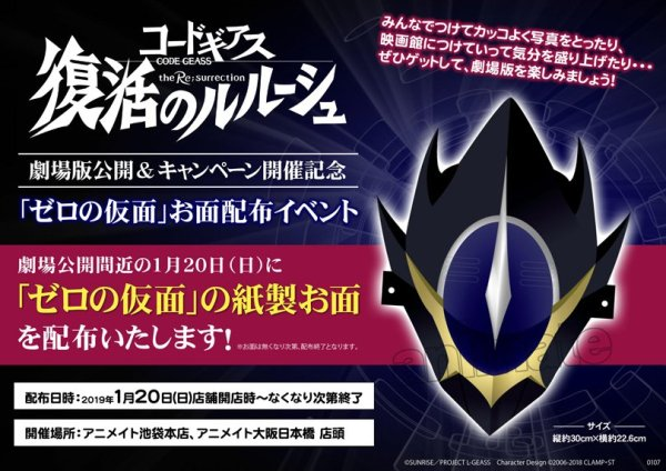 Animate to give away Zero masks from Code Geass