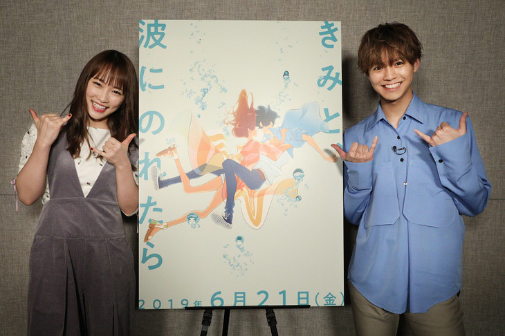 """""""Kimi to, Nami ni Noretara"""" Reveals Star-Studded Castmembers in Lead Roles"""