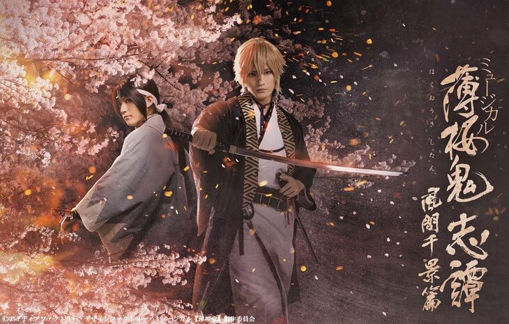 Latest Hakuouki musical reveals visual and cast plus new PV