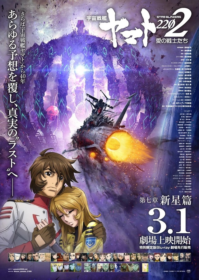 Final Space Battleship Yamato 2202 film reveals new trailer
