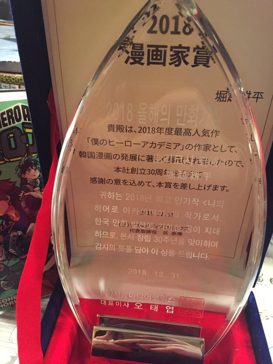 My Hero Academia mangaka becomes 1st foreigner to win a prestigious Korean award