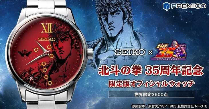 Nani?! Seiko to release Fist of the North Star 35th Anniversary watches