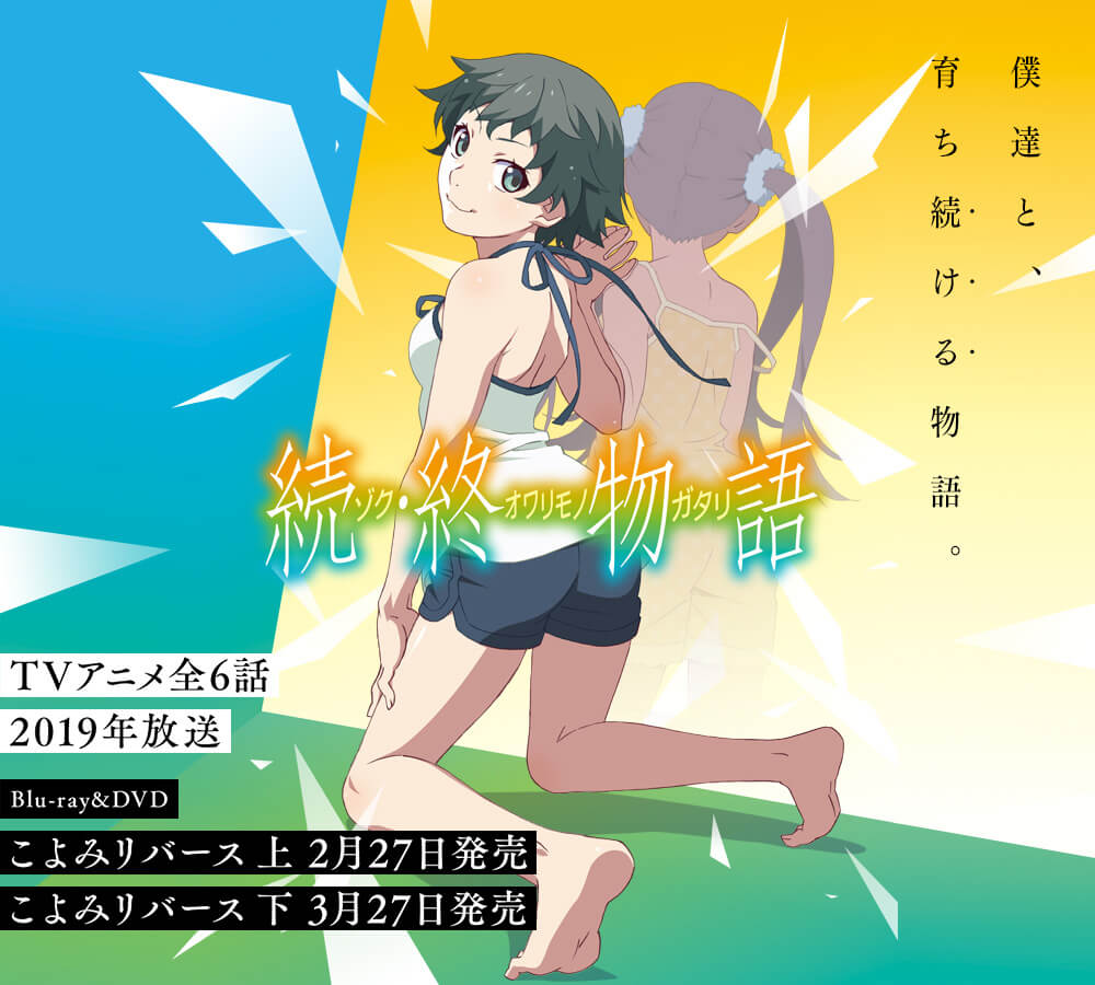 A new Monogatari project? Franchise website opens a countdown timer