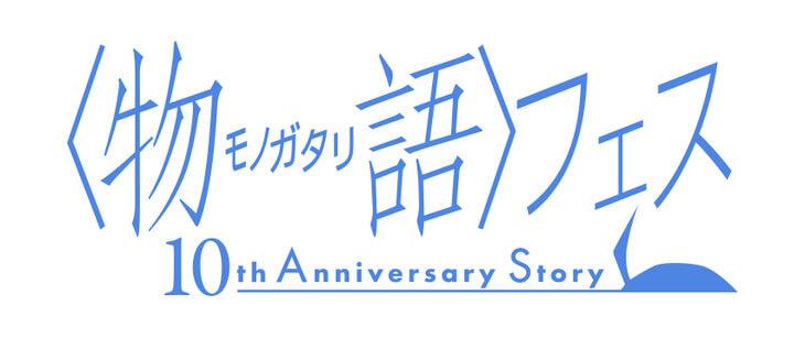 Monogatari series reveals 10th anniversary project after countdown reaches zero