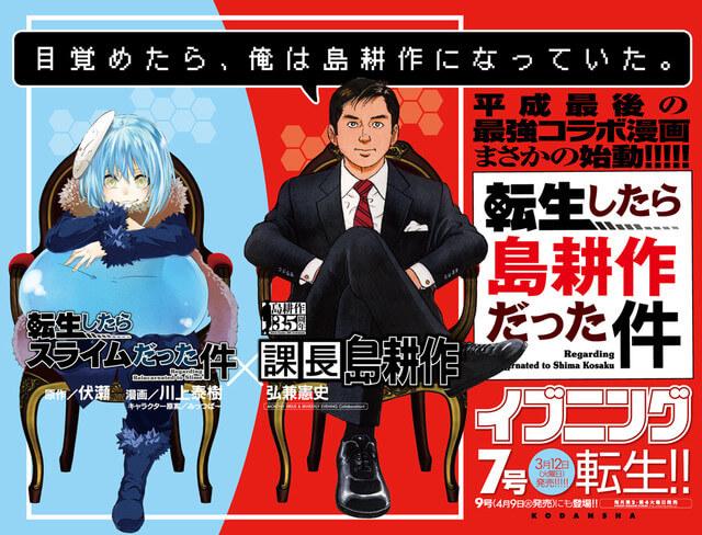 That Time I Got Reincarnated as a Slime gets a crossover manga with Chairman Kosaku Shima