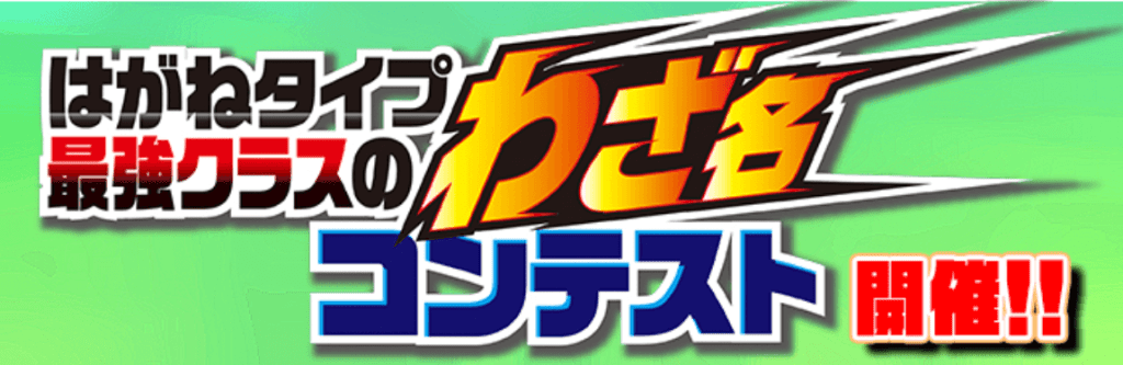 Name the strongest Steel type attack in the upcoming Pokemon Sword and Shield!