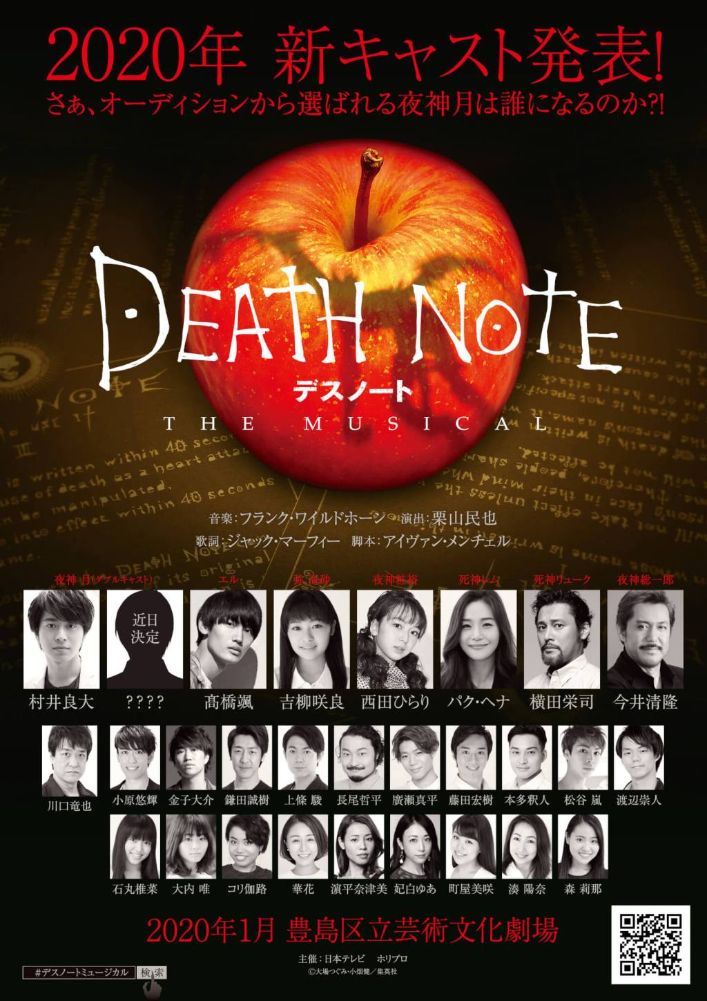 Death Note 2.5D musical returns with a brand new cast