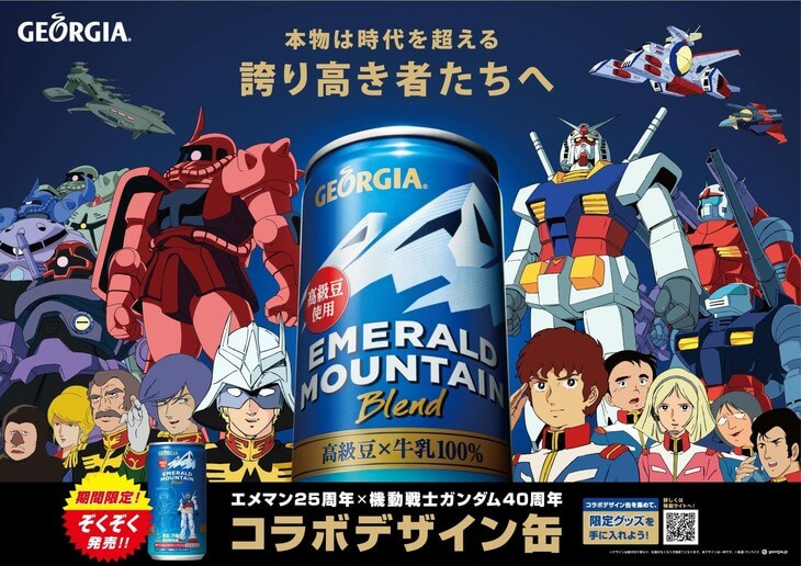 Gundam gets its own official canned coffee for 40th anniversary