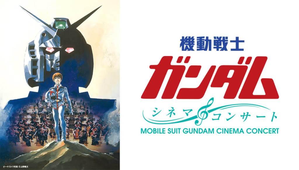 Mobile Suit Gundam Cinema Concert announced!