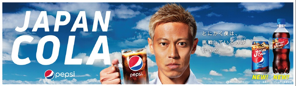 Challenge Keisuke Honda in Rock-Paper-Scissors and win Pepsi!