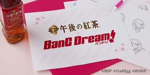 BanG Dream girls become Kirin Afternoon Tea's new spokespersons