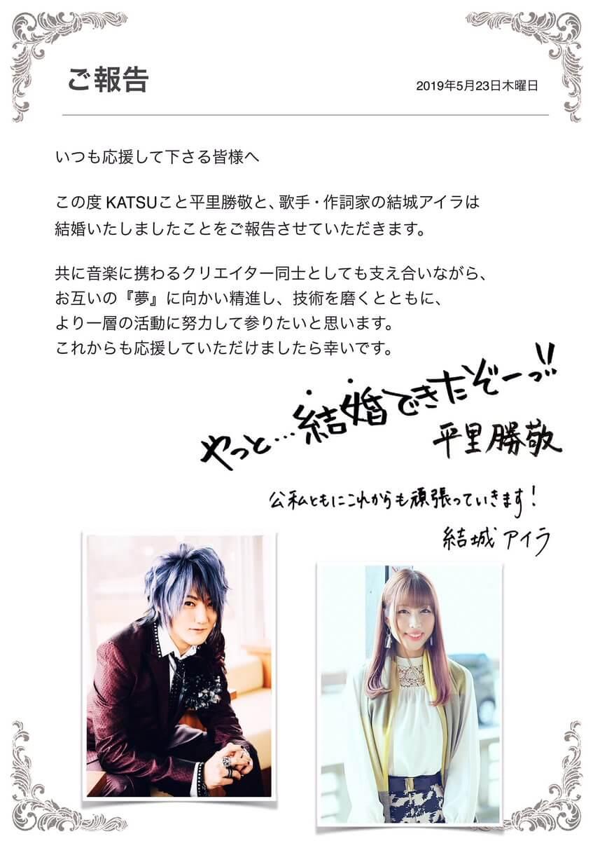 angela Member KATSU and Singer Aira Yuki Announce Marriage