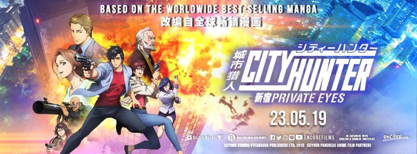 New City Hunter Film Hits Singapore Theatres 23rd May So Japan