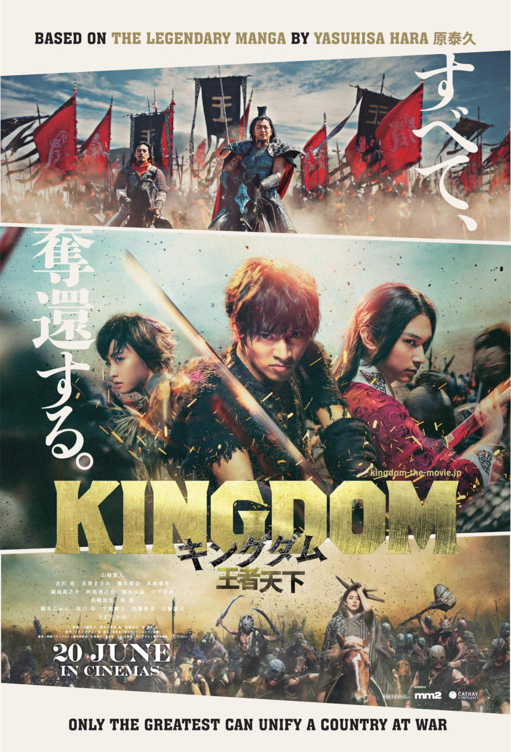 "Win Tickets to ""KINGDOM"" from WOW Japan!"