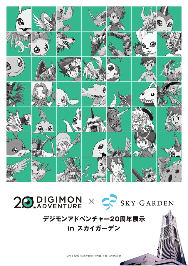 Digimon 20th Anniversary exhibition announced for next month