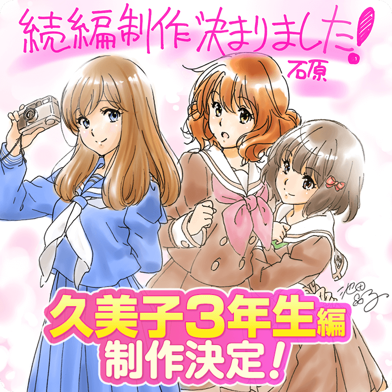 Sound! Euphonium gets a new anime project