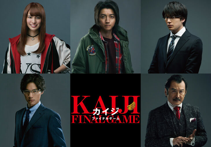 Live-action Kaiji Film unveils new trailer