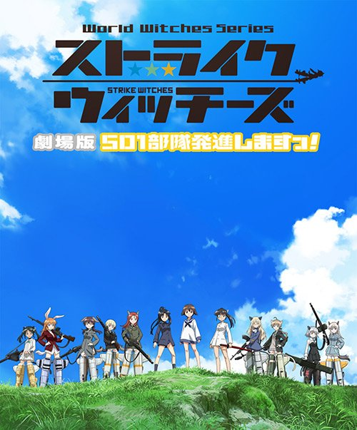 Strike Witches: 501st JOINT FIGHTER WING Take Off! film reveals trailer and visual