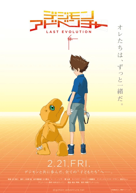 Digimon Adventure Last Evolution Kizuna Anime Film reveals trailer and release date