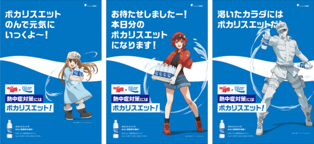 Pocari Sweat teams up with Cells At Work again to hydrate Comiket goers
