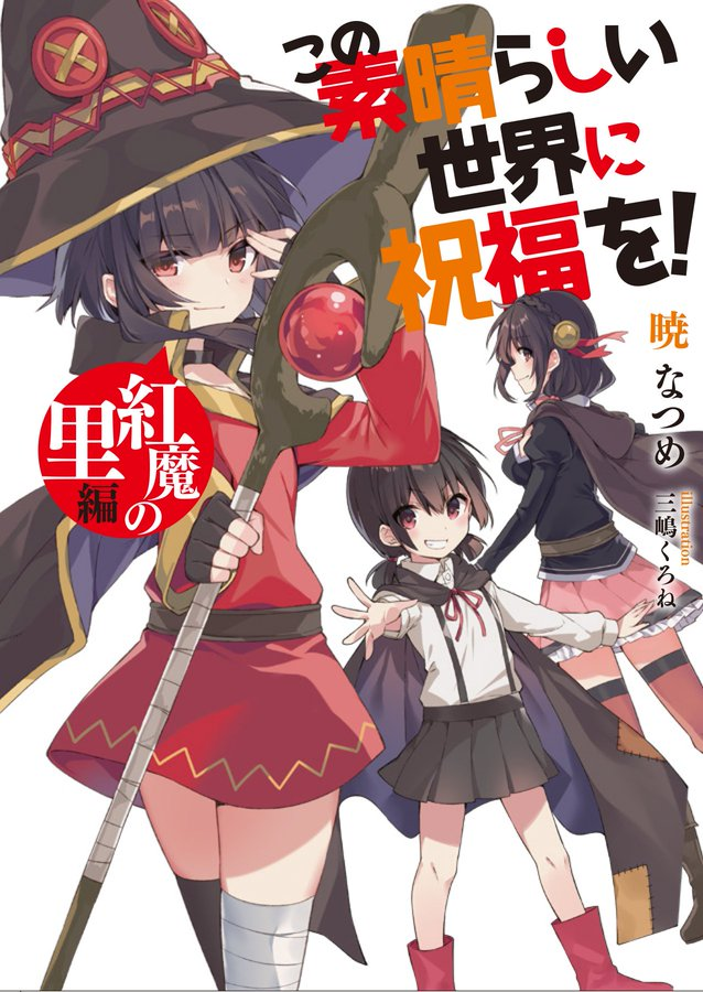 KONOSUBA: Legend of Crimson to give out new novels from Natsume Akatsuki