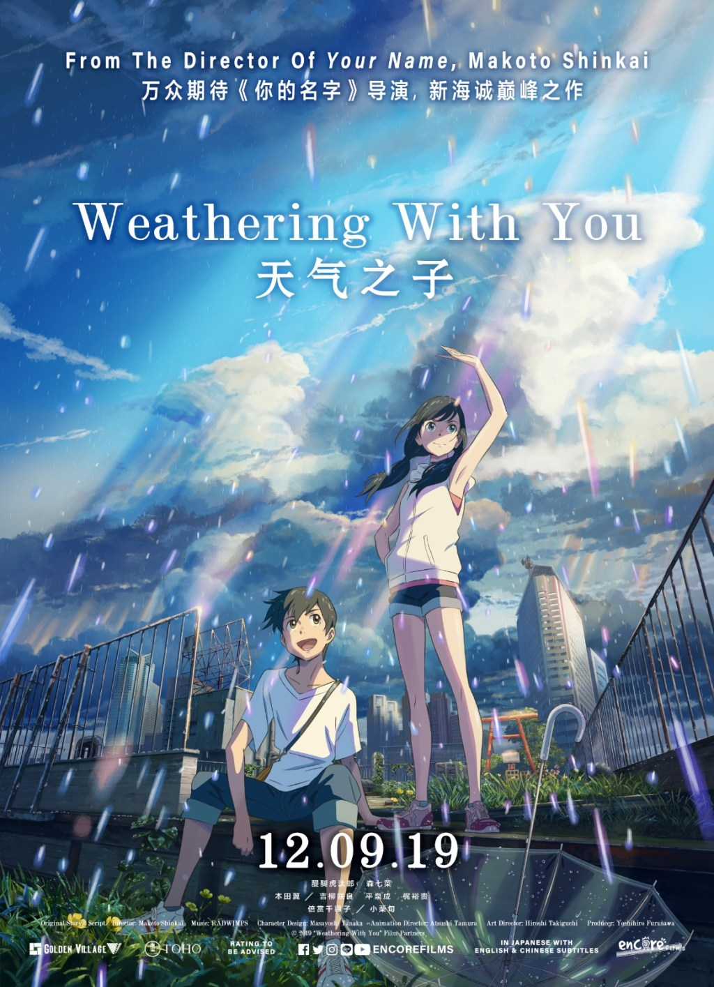 """Weathering With You"" Premieres in Singapore 12th September!"