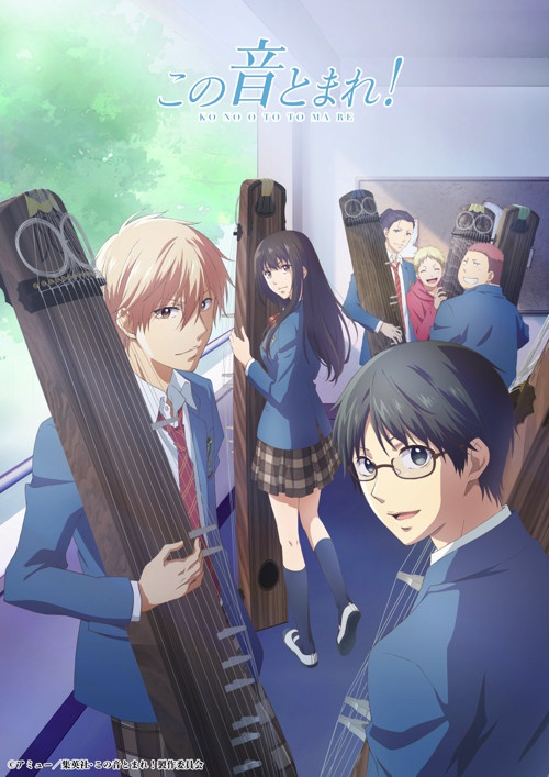 Kono Oto Tomare!'s second half reveals premiere date, OP song performer announced
