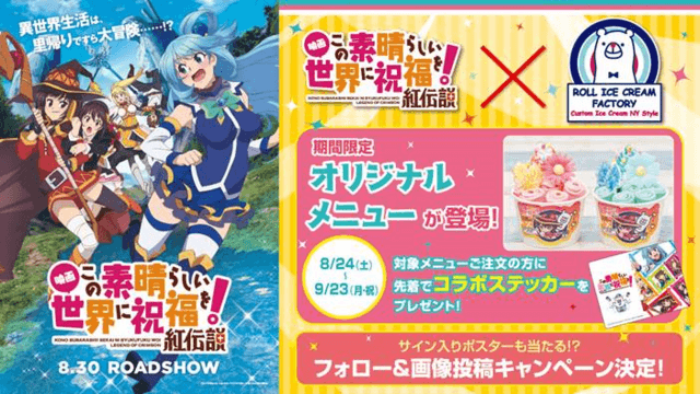 KonoSuba gets own official ice cream ahead of movie's release