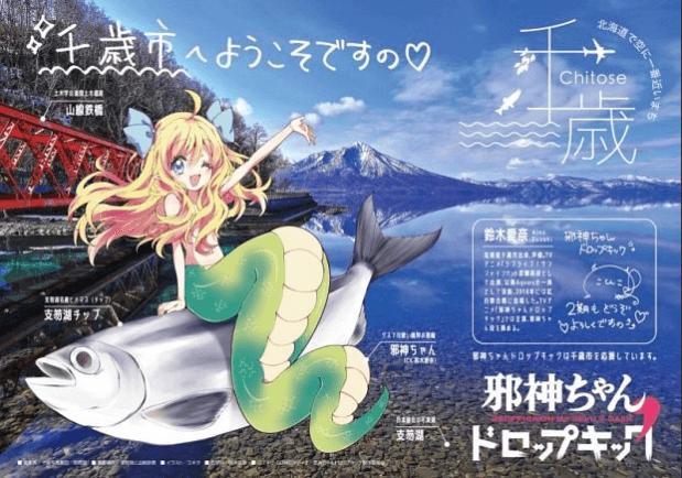 Dropkick on My Devil! is promoting lead seiyuu Aina Suzuki's hometown of Chitose