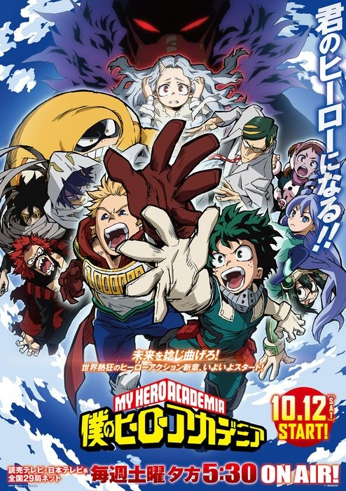 My Hero Academia Season 4 reveals new visual and release date
