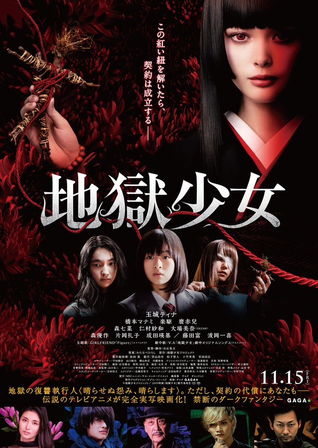 Live-action and anime versions of Ai Enma team up for live-action Hell Girl promo