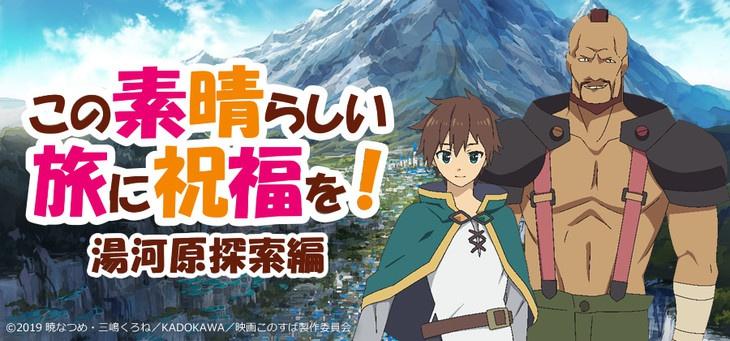 KonoSuba gets official bus tour with Kazuma's seiyuu, Jun Fukushima