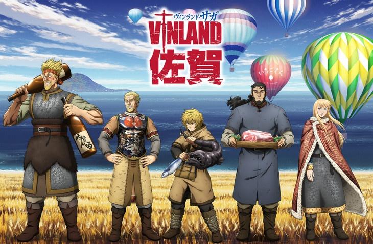 This time, Saga Prefecture teams up with Vinland Saga
