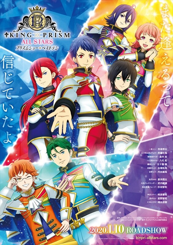 King of Prism Franchise is getting its own 'all-star' anime film