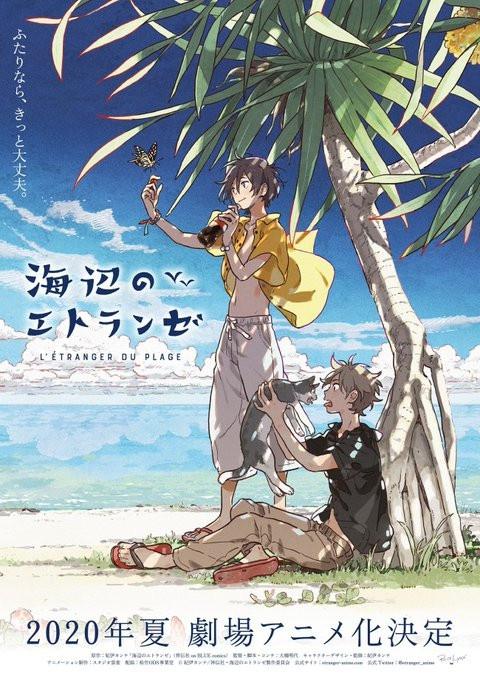 Umibe no Étranger BL manga is getting an anime film adaptation