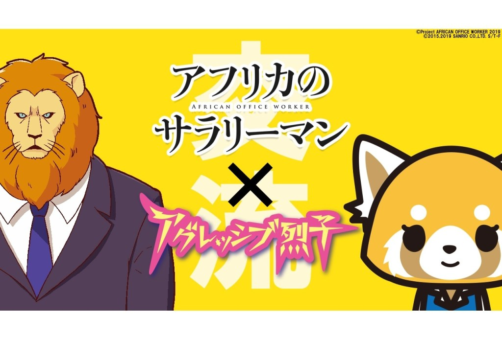 Animal office workers Aggretsuko and African Office Worker appear together in new video