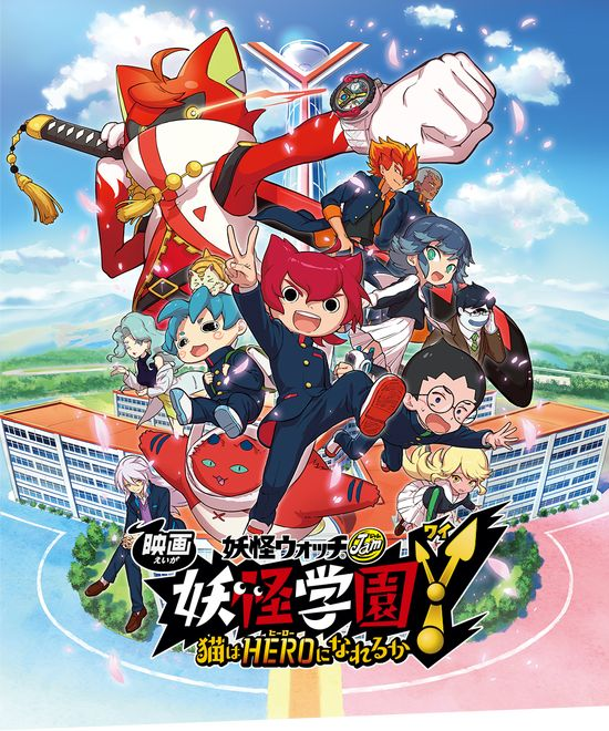 New Yo-Kai Watch TV anime announced, to have same setting as 6th film