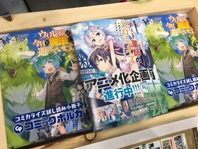 Cheat Kusushi no Slow Life – Isekai ni Tsukurou Drugstore Light Novels get anime adaptation